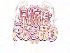 Anime Aniyome Wa Ijippari Ep 1